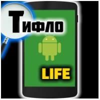 Картинка - телефон с надписями Тифло LIFE