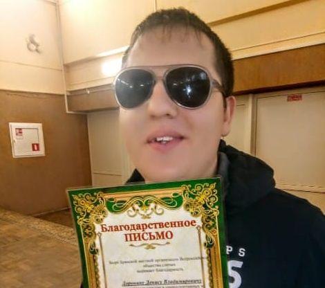 Денис Доронин с благодарственным письмом в руках